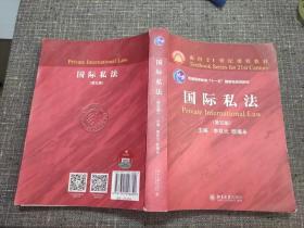 国际私法(第五版)【内很少划写,比较干净】
