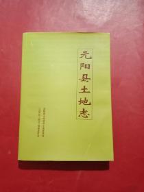 元阳县土地志