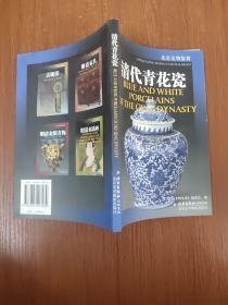 清代青花瓷