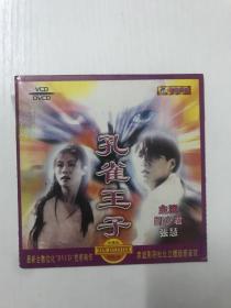【VCD光碟】老电影1DVCD光盘 孔雀王子