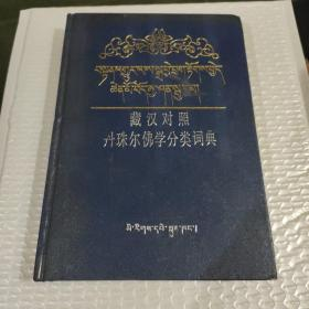 藏汉对照丹珠尔佛学分类词典
