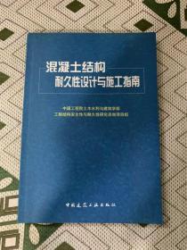 混凝土结构耐久性设计与施工指南【馆藏书】