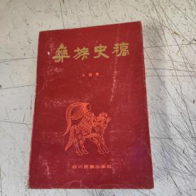 彝族史稿(实物拍照)