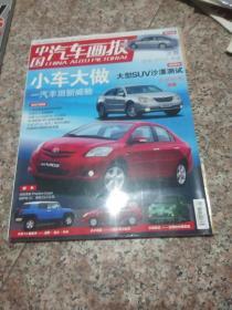 中国汽车画报 2008年第3期