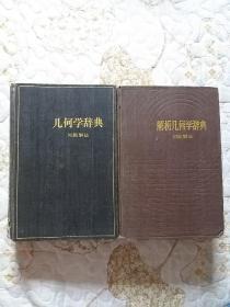 几何学辞典(问题解法)、解析几何学辞典(问题解法)两本合售