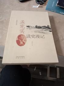 孟宪实读史漫记