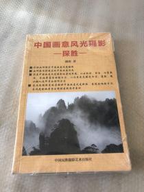 中国画意风光摄影探胜】未开封