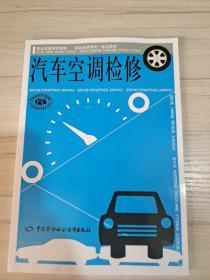 职业技能培训教材·职业活动导向体化教材:汽车空调检修