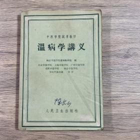 温病学讲义(1960年一版一印)