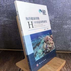 海洋健康指数中国适用性研究
