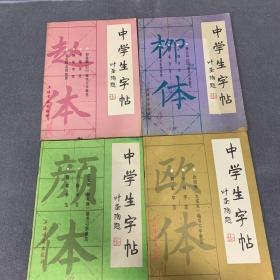 中学生字帖叶圣陶题 颜体 柳体 欧体 赵体(四册合拍)