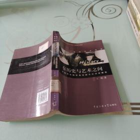 在历史与艺术之间:中国历史题材电视剧文化诗学研究