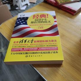 经典!美国学生都在背的范文:重温美国语文教科书中的精华(小学版)