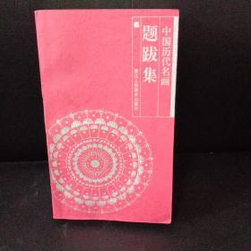 中国历代名画题跋集