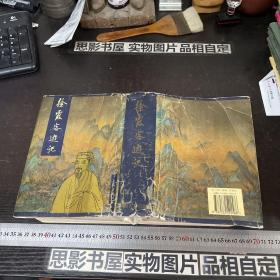 徐霞客游记【布面精装本】【繁体竖排本】【2版2印】