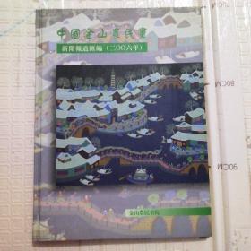 中国金山农民画(新闻报道汇编)