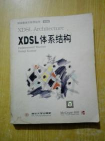 XDSL 体系结构