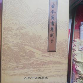 古今图书集成精华(全四卷)