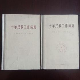 十年民族工作成就1949-1959(上下册全)