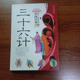 成长文库·孩子一定要读的中国经典:三十六计(彩图注音版·拓展阅读本)