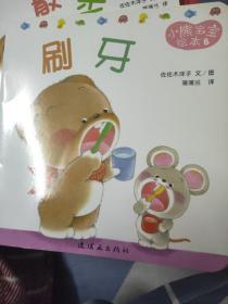 小熊宝宝绘本 8 刷牙.