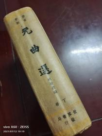 民国25年初版《元曲选》存下册(精装品优)