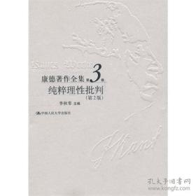 康德著作全集(第3卷):纯粹理性批判