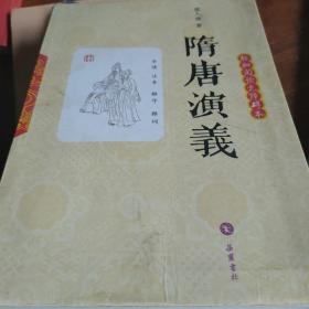 轻松阅读无障碍本:隋唐演义