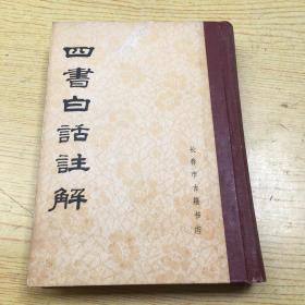 四书白话注解 【精装32开--1】