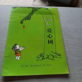 爱心树:新经典文库