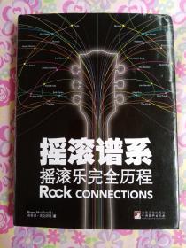 摇滚谱系:摇滚乐完全历程