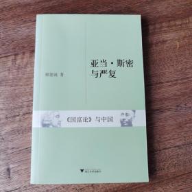 亚当·斯密与严复:《国富论》与中国