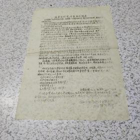 《1966年揭穿反对党中央的大阴谋》油印传单一张