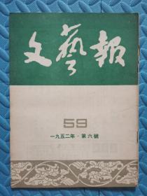文艺报(一九五二年 第六号)