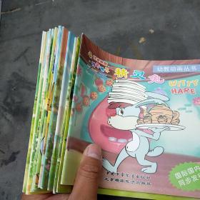 幼教动画丛书:12全家福的神奇世界(13本合售)实物拍图 现货 无勾画  一版一印