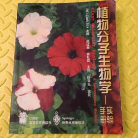 植物分子生物学:实验手册