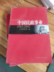 跨世纪的中国民政事业:1982~2002.中国老龄事业卷