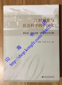 """江村调查与社会科学的中国化:费孝通""""江村调查""""80周年纪念文集 9787520140799"""