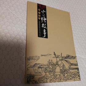 尘塘故事 慕俄格民族文化系列丛书【总页数64页。内页干净无勾画。仔细看图】