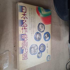 日文原版书 日本名作映画76选