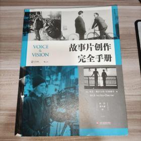 电影学院146:故事片创作完全手册(第2版)