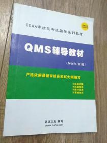 QMS辅导教材(2015年·第5版)