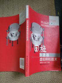 回旋加速器虚拟样机技术  出版社库存书