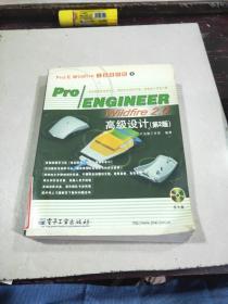 Pro/ENGINEER Wildfire 2.0高级设计(第2版)——Pro/E Wildfire