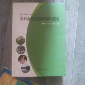 凤阳山自然资源考察与研究