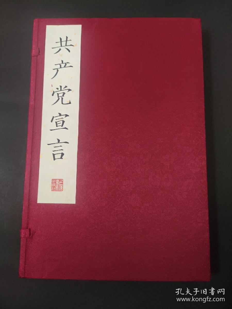 共产党宣言 线装 一函一册