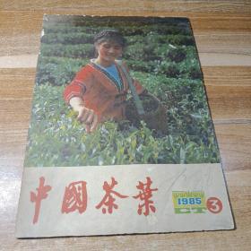 中国茶叶1985年第3期