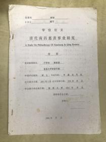 清代南昌慈善事业研究