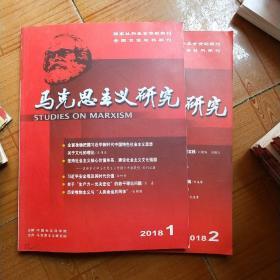 马克思主义研究月刊2018年第一,二期