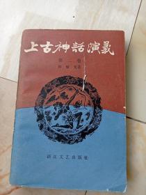 上古神话演义 第二卷